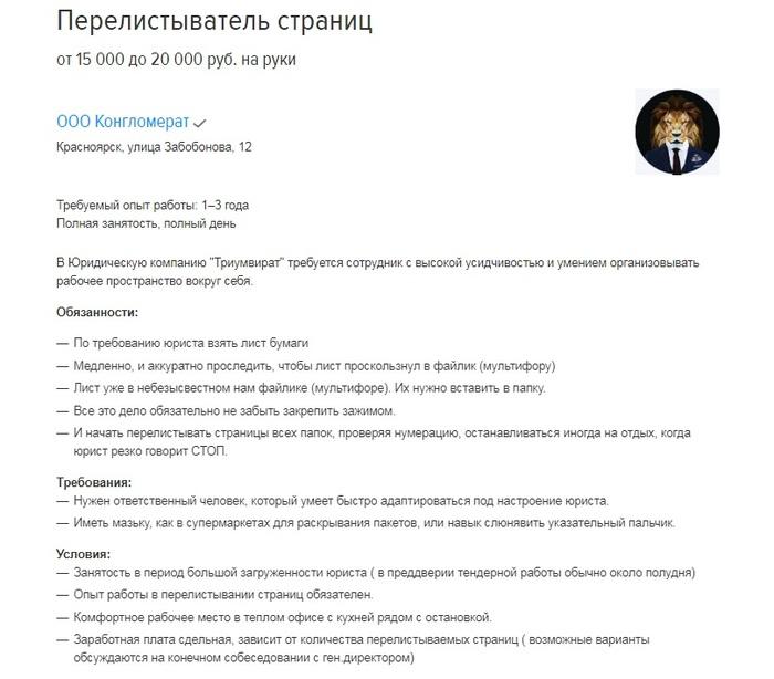 В Красноярске юристы открыли вакансию Перелистыватель страниц Вакансии, Юристы, Юмор