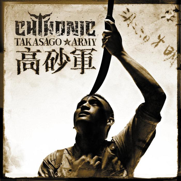 Chthonic - Takasago Army (2011) Тайвань, Китай, Экстрим вокал, Melodic Death Metal, Видео, Длиннопост