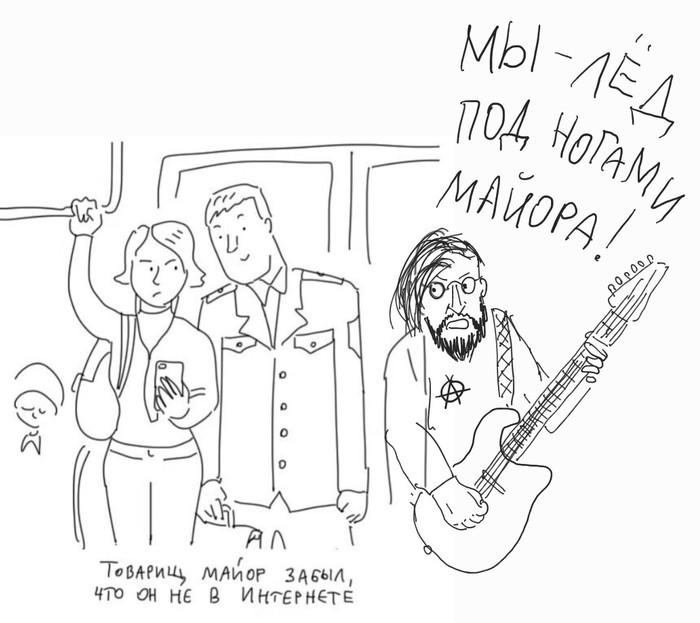 Кто не поместился в кадр Майор, Егор Летов