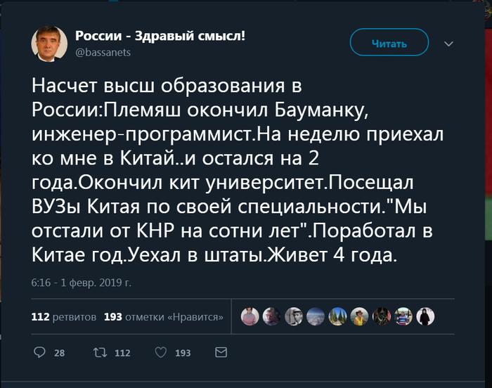 Вот в твиттере набирает популярность очередной неполживец. Россия, Twitter, Политика, Китай, Высшее образование, Скриншот