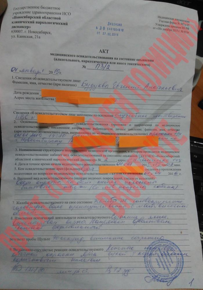 Еще одно видео про участкового из Новосибирска. Новосибирск, Полиция, Участковый, Собака, Видео, Длиннопост