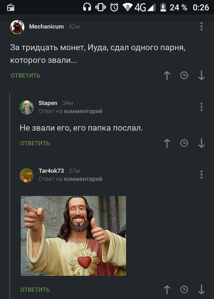 Его не звали... Иисус Христос, Серебро, Наука, Очень тонкий лед