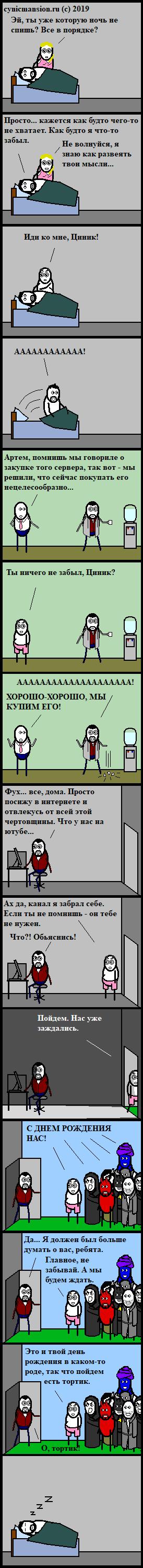 Деньрождественское Cynicmansion, Комиксы, День рождения, Михаил, Длиннопост