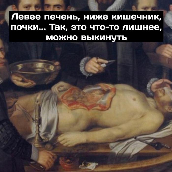Анатомия Анатомия, Мемы, Сингулярность, Длиннопост