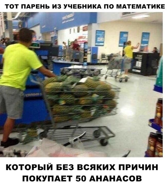 Когда очень любишь ананасы