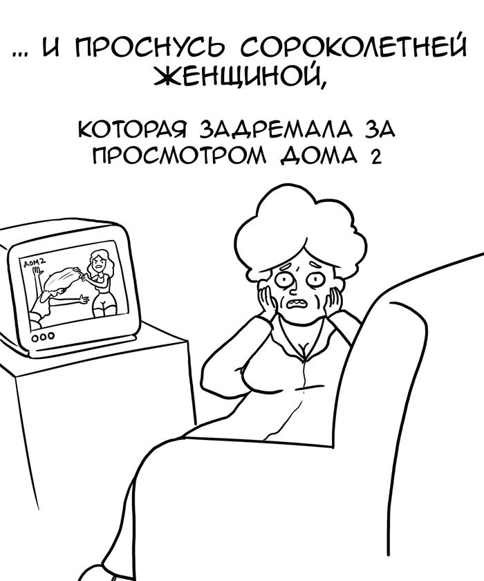 Страхи 21-века Martadello, Комиксы, Ужасы белых людей, Длиннопост, Галина