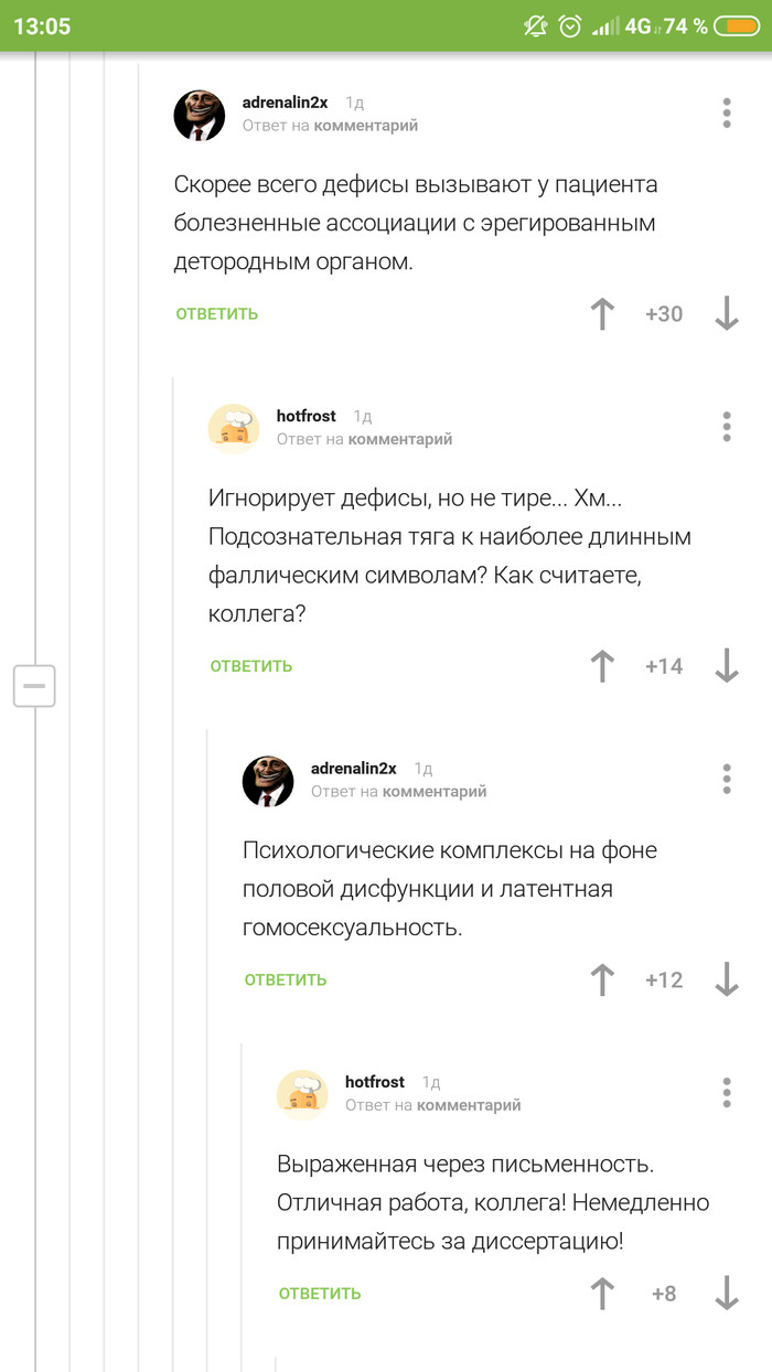 Комментарии Комментарии, Скриншот, Комментарии на Пикабу, Длиннопост