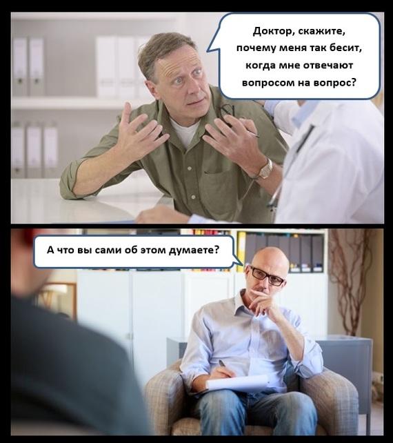У психолога Психолог, Юмор, Майевтика