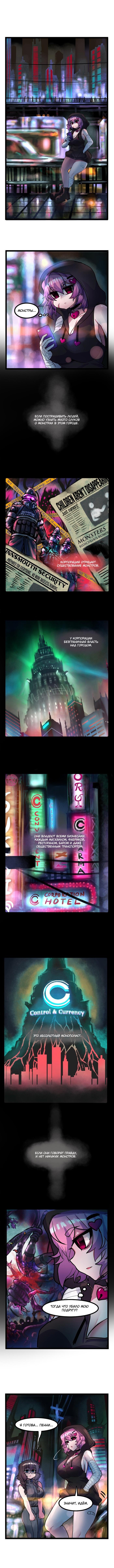 Ползущие сны [Crawling Dreams]. Эпизод 42. Комиксы, Перевод, Аниме, Не аниме, Merryweather, Crawlingdreams, Длиннопост, Перевел сам