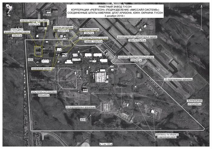 Минобороны РФ опубликовало спутниковый снимок завода в США, где «готовятся к производству» запрещенных ракет средней дальности Общество, США, Ракета, Снимки из космоса, Дрсмд, Минобороны, Аризона, Вконтакте