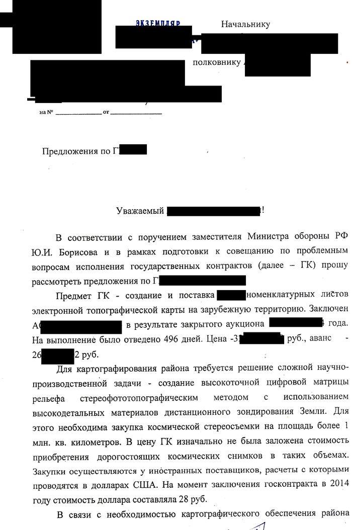 У армии РФ нет своих спутников?