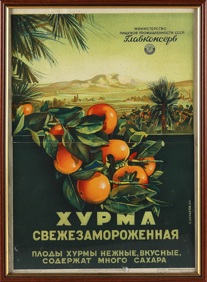 """Хурма свежезамороженная..."", СССР, 1952 год Плакат, СССР, Реклама, Хурма, Еда, Вкусно, Советские плакаты, Ягоды"