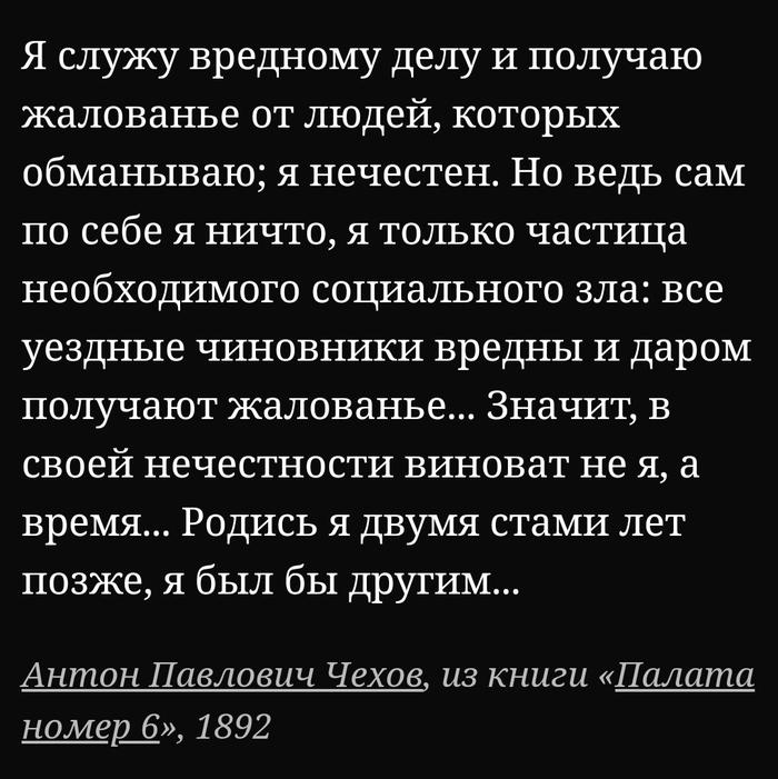 Ничего не изменилось, Антон Павлович