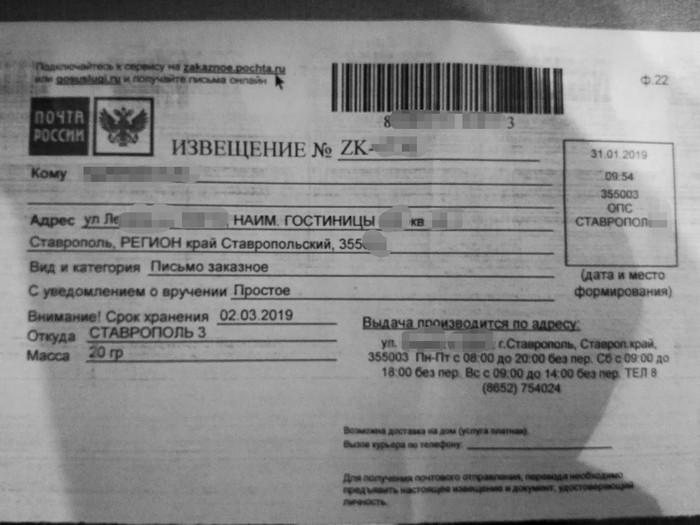 Почта удивляет Случай из жизни, Почта России