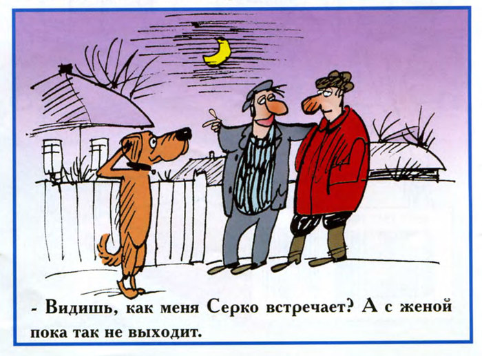 Трудная дорога домой Карикатура, Анатолий Василенко, Юмор