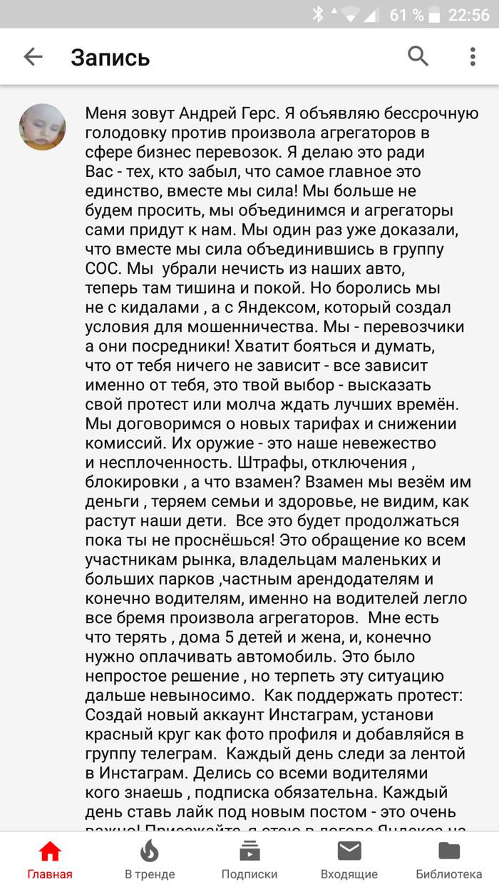 Таксист объявил голодовку. Такси, Забастовка, Яндекс, Голодовка, Длиннопост