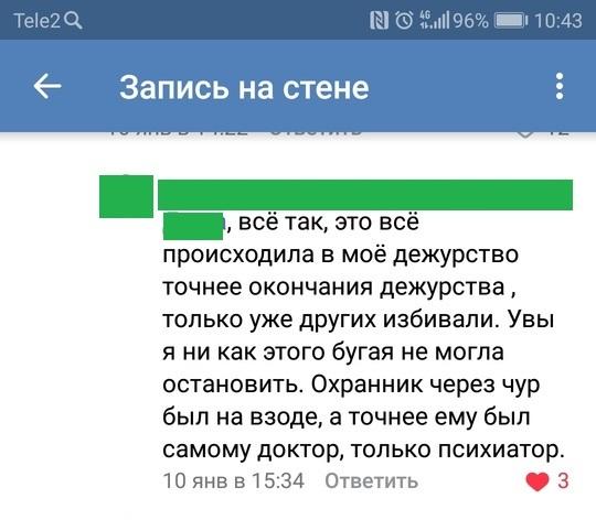 Как сходить в больницу и не быть побитым охраной? Часть 1 Больница, Избиение, Охрана, Челябинск, Длиннопост, СМИ, Без рейтинга