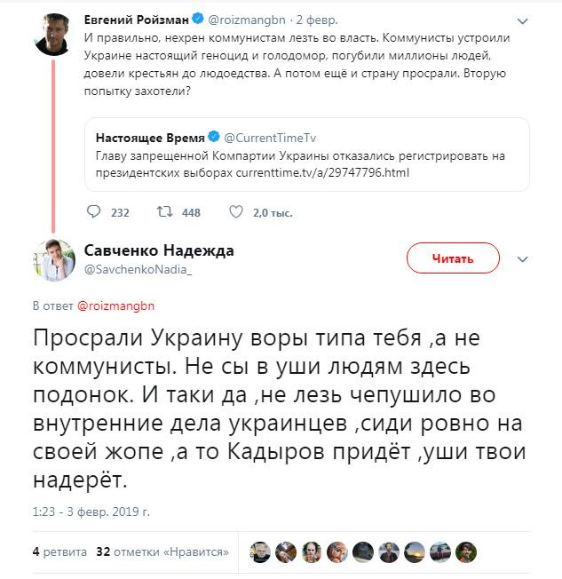 Права Савченко?