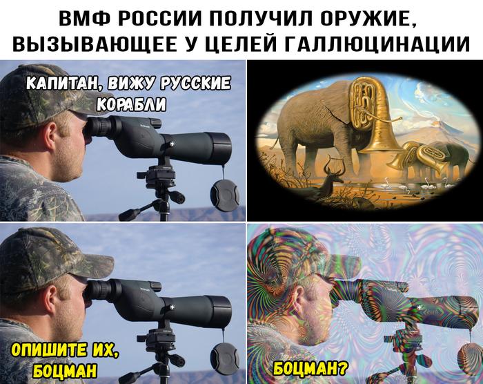 Как я себе это представляю Россия, Оружие, Новости