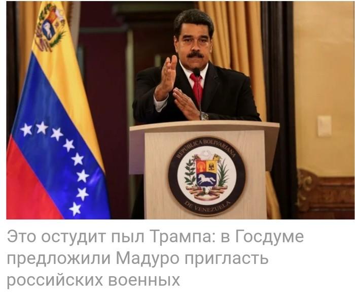 В Госдуме предложили Мадуро пригласить российских военных Венесуэльский кризис, Госдума, Российские войска, Политика, Длиннопост