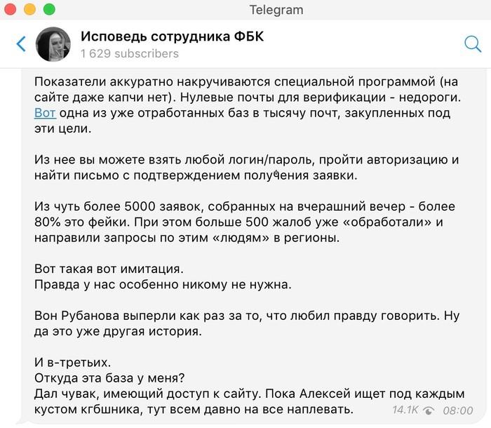 Боты вместо бюджетников. Подавляющее большинство заявок, поданных в «Профсоюз Навального», оказались фальшивками. Политика, Россия, Алексей Навальный, Длиннопост