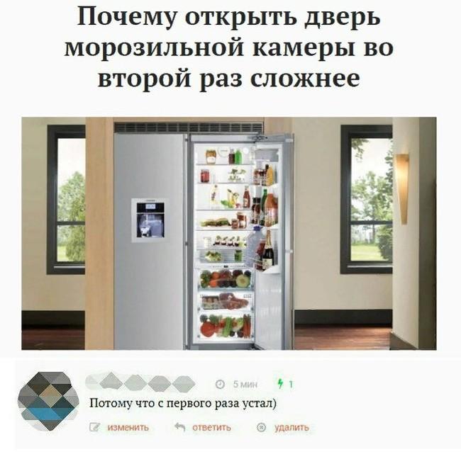 А ведь действительно... Юмор, Комментарии, Лига Лени, Скриншот, Холодильник, Усталость