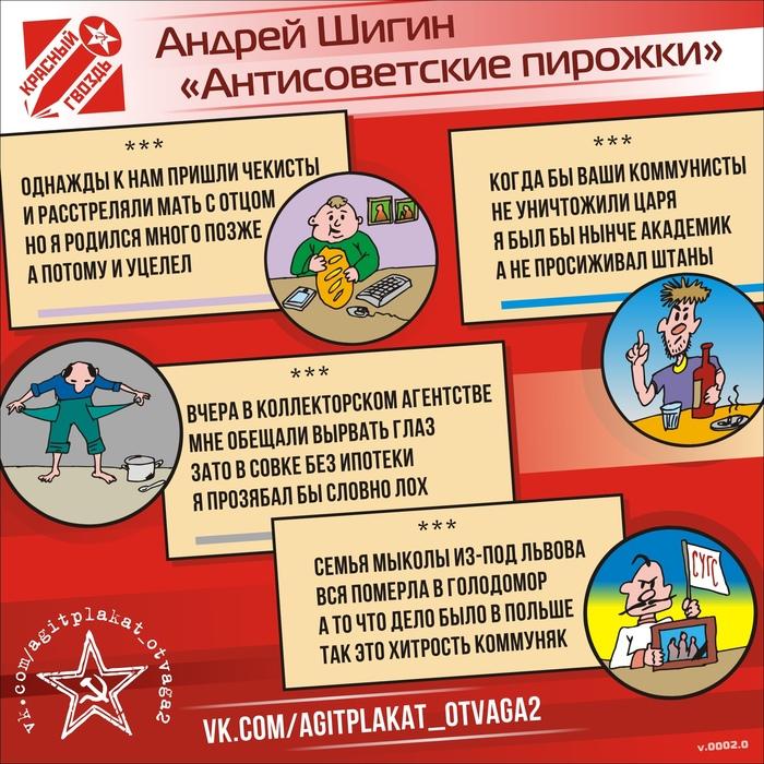 Антисоветские пирожки Андрей Шигин, Антисоветчина, Юмор, Стишки-Пирожки