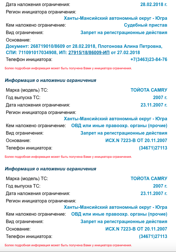 Авто в розыске Авто, Угон, Розыск, Фссп, ГИБДД, Длиннопост