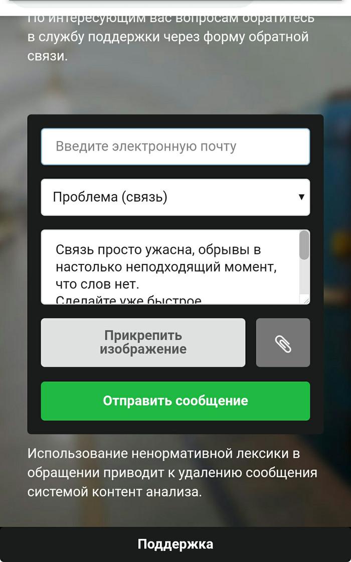 """""""Эффективная"""" служба поддержки Метро, Wi-Fi"""