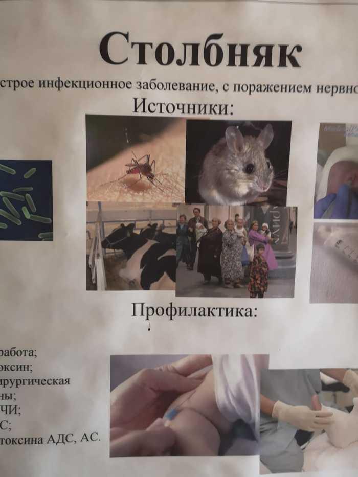 Источники столбняка Цыгане, Столбняк, Плакат, Чувствительный мальчик Томми, Таганрог