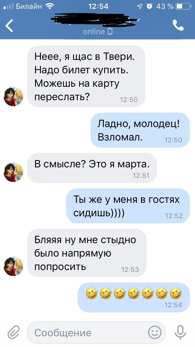 И снова взломщики-мошенники Интернет-Мошенники, Вконтакте, Длиннопост, Взлом, Спам, Скриншот