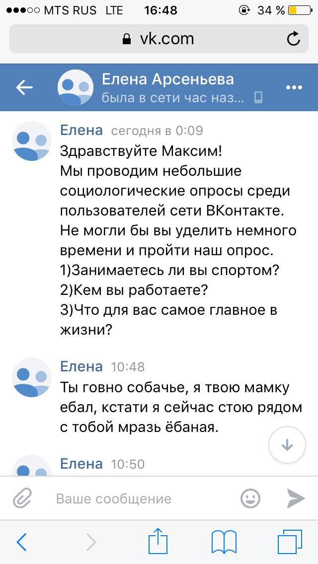 Когда раньше работала коллектором Вконтакте, Переписка, Бомбануло, Мат, Скриншот, Длиннопост