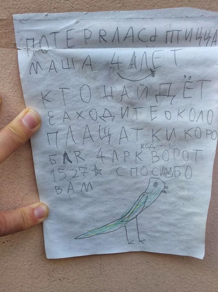 Объявление в Санкт-Петербурге