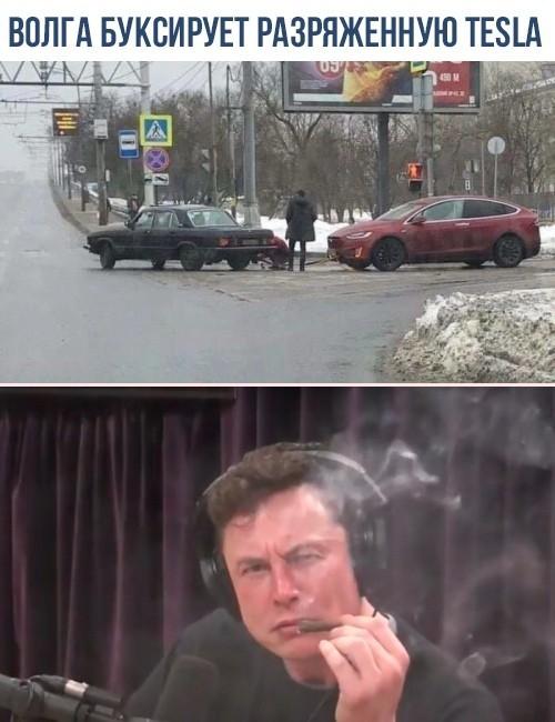 Тесла села Tesla, Илон Маск, Волгоград, Волга, Буксирует, Россия