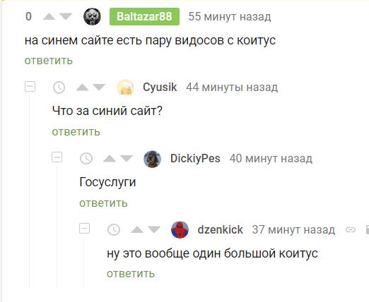 Синий сайт Комментарии на Пикабу, Госуслуги, Коитусъ, Синий сайт