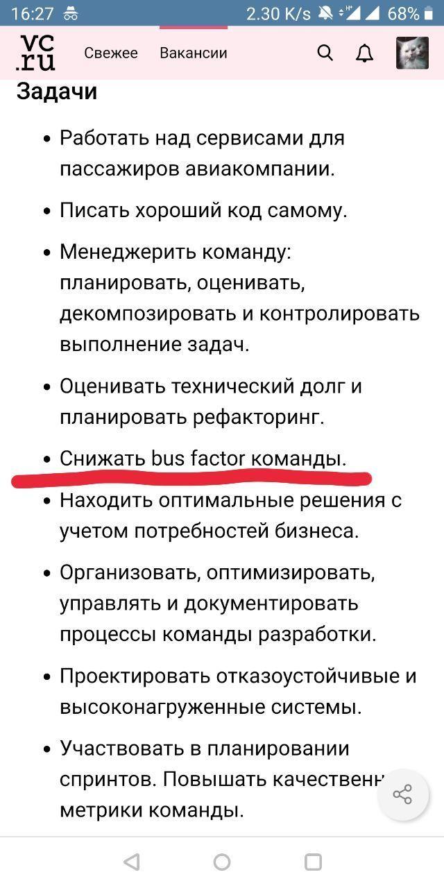 Bus factor IT, Разработка, Фактор автобуса, Вакансии, Скриншот