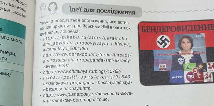 Как незаметный пост с пикабу стал чуток популярнее Образование, Учебник, Популярность, Украина, Политика