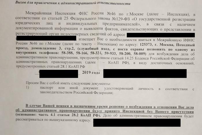 На меня открыли фирмы без моего участия Мошенники, Юридическая консультация, Антимошенник Баян