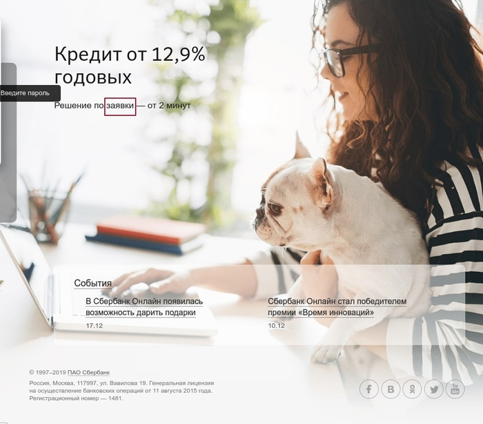 У Сбербанка проблемы по всем фронтам... Сарказм, Сбербанк, Поможем Сбербанку, Граммар-Наци, Русский язык