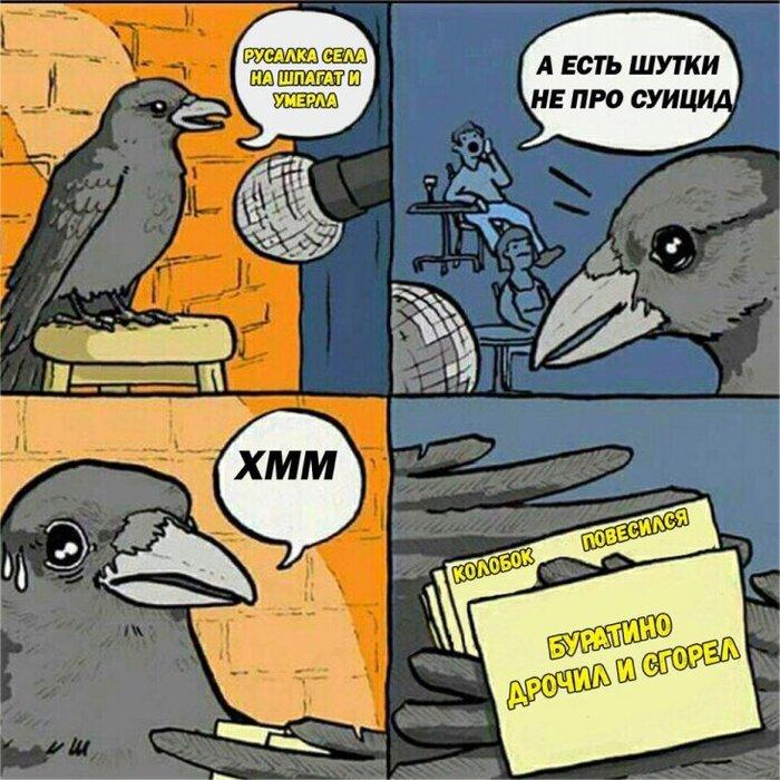 Стендап Картинка с текстом, Ворона, Черный юмор, Суицид