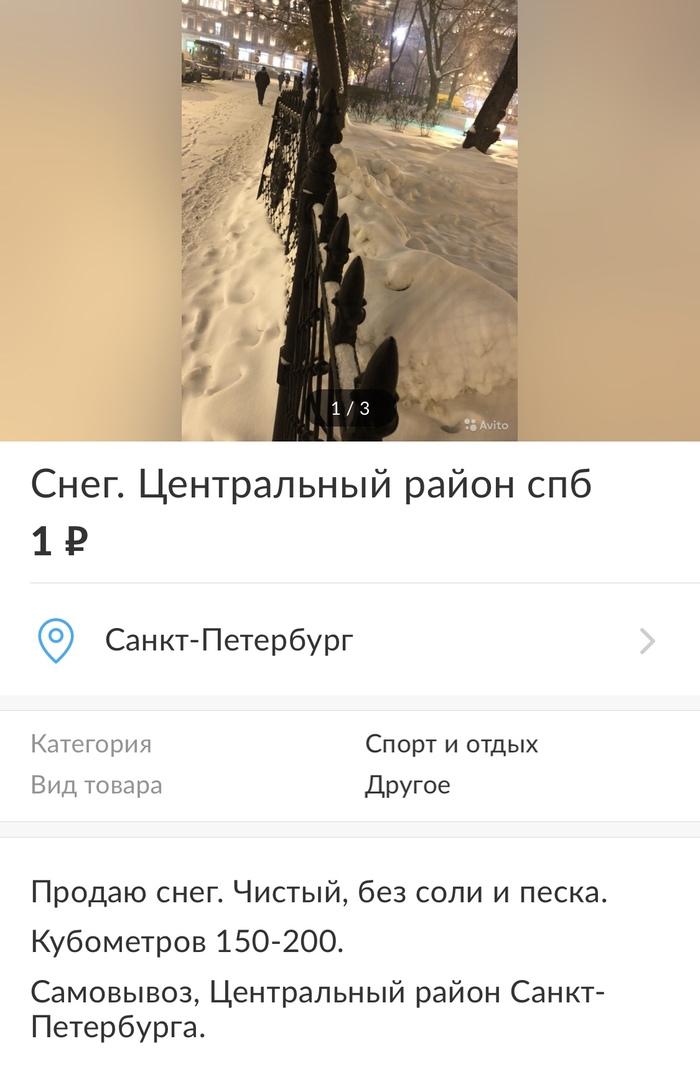 В Петербурге на Авито продают снег Санкт-Петербург, Снег, Авито, Продажа, Коммунальщики