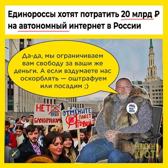 Автономненько Интернет, Депутаты, Запрет