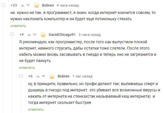 Гайд по работе с интернетом Интернет, Скриншот, Комментарии на Пикабу, Инструкция