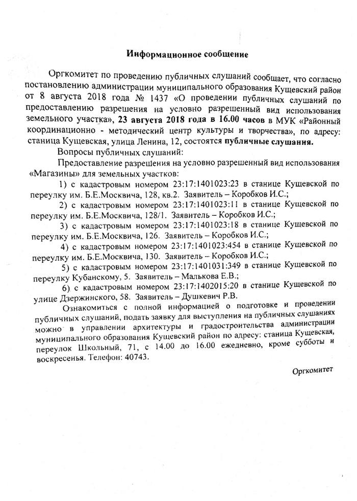 Судья-бизнесмен из Кущевской планирует строить супермаркет под окнами жилых домов. Кущевка, Несправедливость, Судья, Судья Базилио, Строительство, Магазин, Краснодарский Край, Длиннопост, Негатив