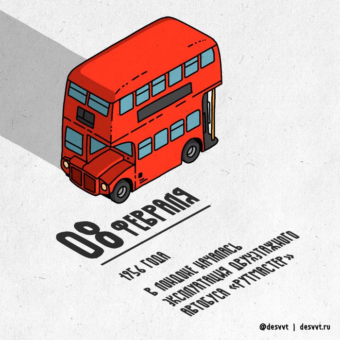 (070/366) 8 февраля началась эксплуатация красных лондонских даблдекеров Проекткалендарь2, Рисунок, Иллюстрации, Лондон, Даблдекер, Двухэтажный автобус, Автобус