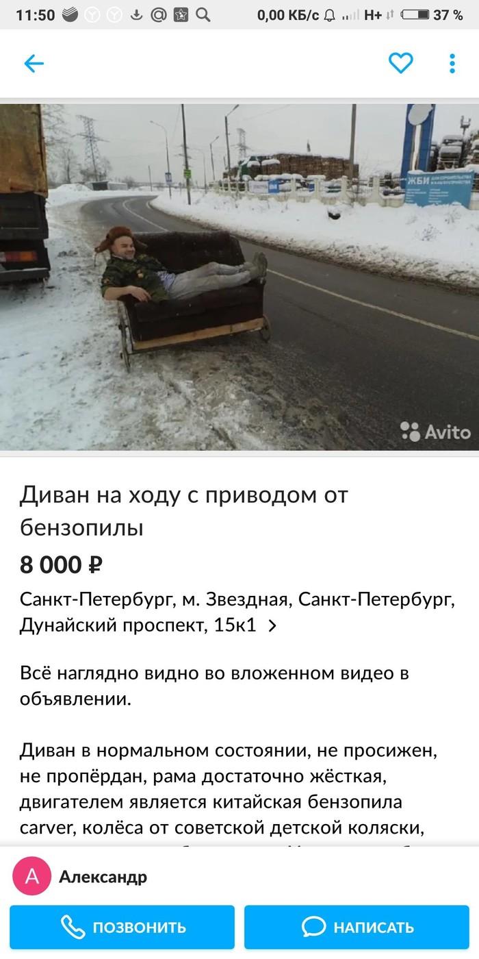 """Где-то на просторах """"Авито"""". Диван, Авито, Россия"""