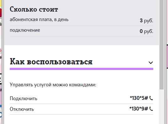 Услуги от ТЕЛЕ2 Теле2, Услуги, Платные подписки, Мошенники, Скриншот