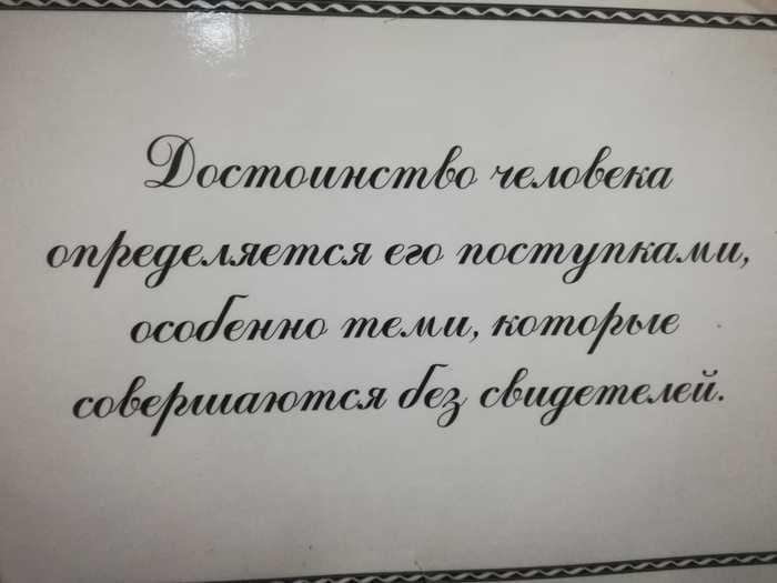 В туалете ГМЦ Росстата Мудрость, Фотография