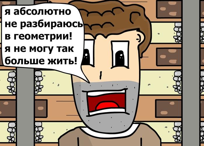 Я брошусь под поезд Комиксы, Рельсы, Длиннопост