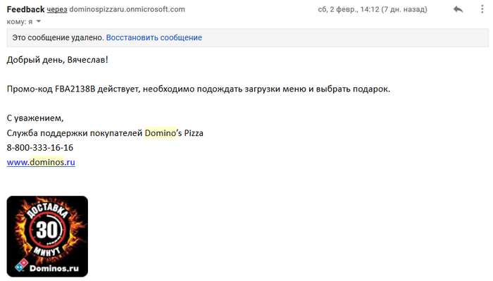 Как пиццерия Dominos обманывает покупателей Пицца, Доминос пицца, Фьюить, Промокод, Жалоба, Длиннопост
